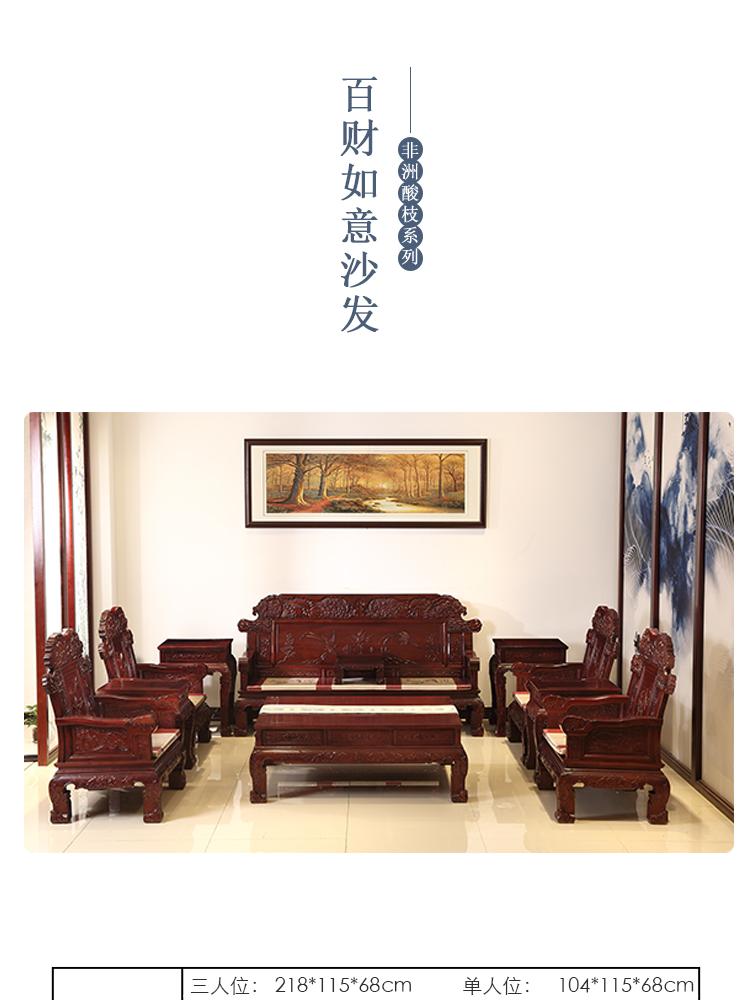 百财如意沙发沙发_01.jpg