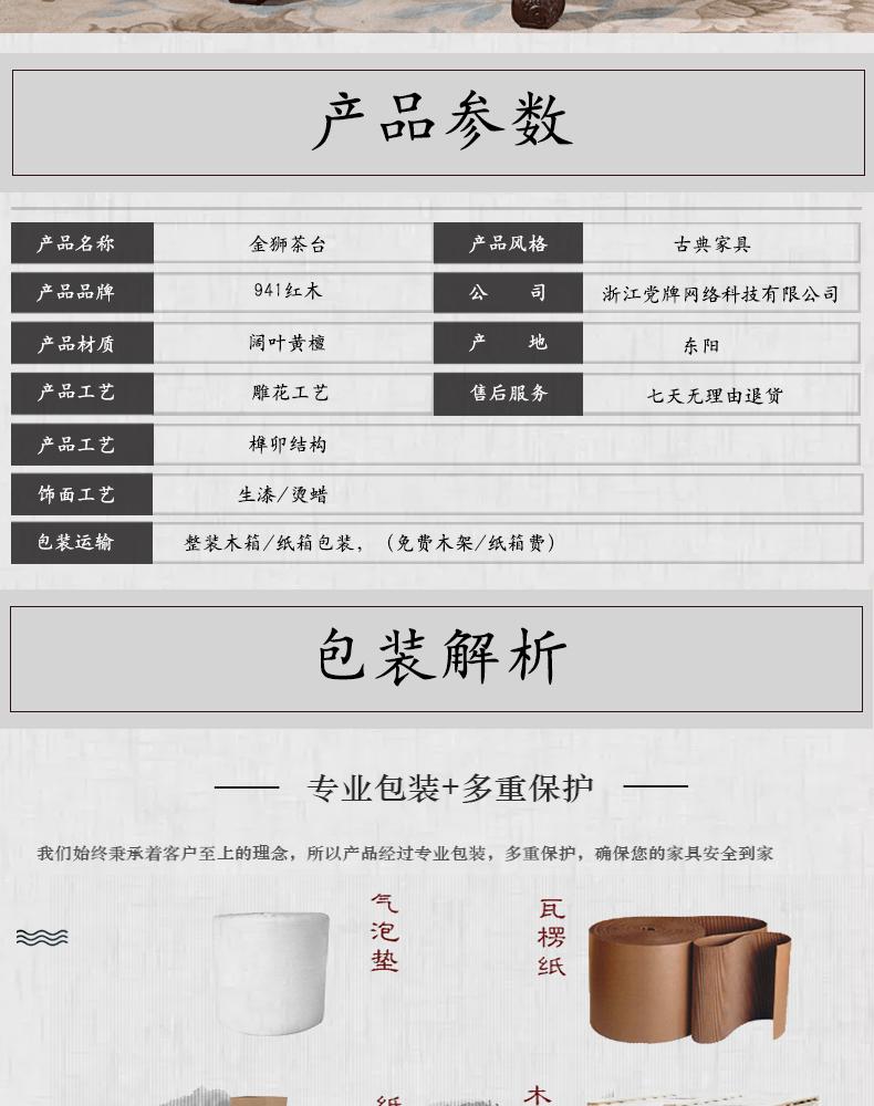 阔叶金狮茶台3_17.jpg